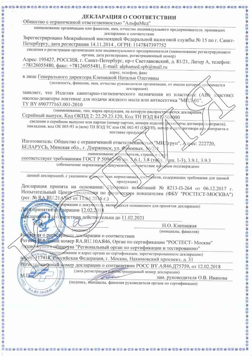 Декларация МИД-03 РФ до 14.01
