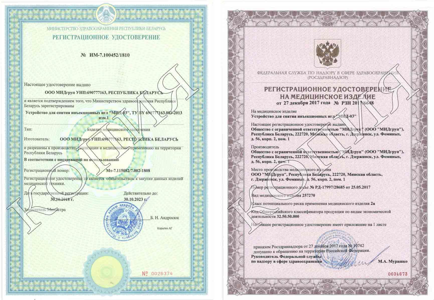 Регистрационное удостоверение МИД-03_Рб и РФ