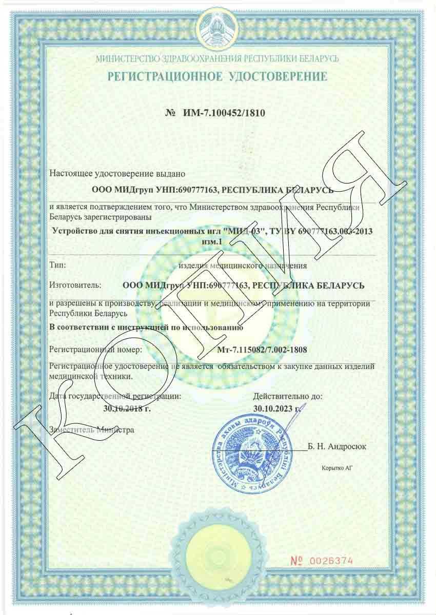 егистрационное удостоверение МИД-03_Рб